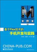 基于Flex技术的手机开发与实践