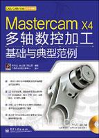 Mastercam x4多轴数控加工基础与典型范例