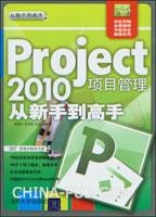 Project 2010项目管理从新手到高手