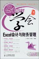 24小时学会Excel会计与财务管理