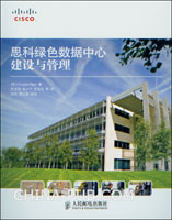 思科绿色数据中心建设与管理