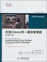 实施Cisco统一通信管理器(CIPT2)