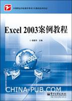 (特价书)Excel 2003 案例教程