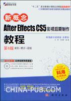 新概念After Effects CS5影视后期制作教程(第6版)