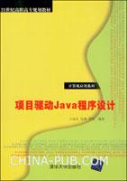 项目驱动Java程序设计