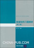 数据结构习题解析(第二版)