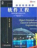 软件工程:面向对象和传统的方法(英文版.第8版)(软件工程领域的经典著作)