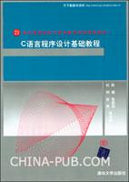 C语言程序设计基础教程