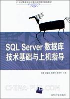 SQL Server数据库技术基础与上机指导
