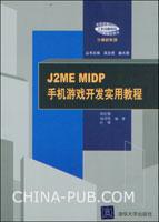 J2ME MIDP手机游戏开发实用教程