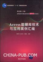Access数据库技术与应用案例汇编
