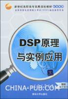 DSP原理与实例应用