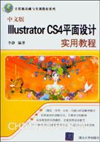 中文版Illustrator CS4平面设计实用教程