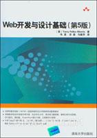 Web开发与设计基础(第5版)