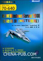 配置Windows Server 2008活动目录(MCTS教程)
