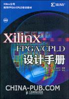 (特价书)Xilinx FPGA/CPLD设计手册
