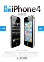 爱上我的iPhone 4精编版