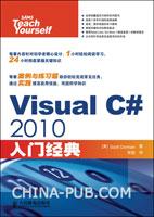 Visual C# 2010入门经典
