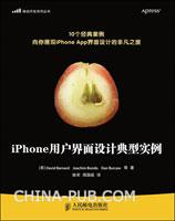 (特价书)iPhone用户界面设计典型实例