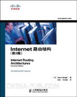 Internet路由结构(第2版)