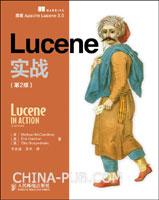 Lucene实战(第2版)