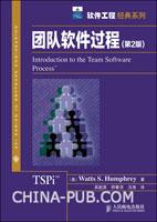 团队软件过程(第2版)
