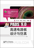 PADS 9.0高速电路板设计与仿真