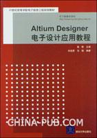 Altium Designer电子设计应用教程