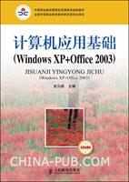 计算机应用基础:Windows XP+Office 2003(含职业模块)