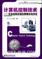 计算机控制技术--工业控制工程应用理论与实践