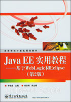 Java EE实用教程--基于WebLogic和Eclipse(第2版)