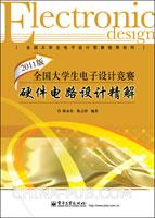2011版全国大学生电子设计竞赛硬件电路设计精解