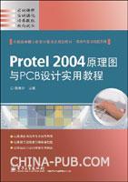 Protel2004原理图与PCB设计实用教程