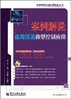 (特价书)案例解说虚拟仪器典型控制应用(含DVD光盘1张)