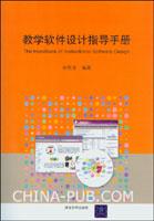 教学软件设计指导手册
