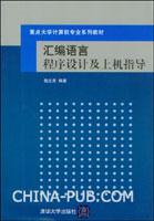 汇编语言程序设计及上机指导