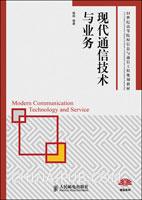 现代通信技术与业务