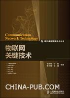 物联网关键技术