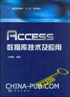 Access数据库技术及应用