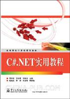C#.NET实用教程