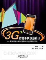 3G智能手机创意设计―首届北京市大学生计算机应用大赛获奖作品精选