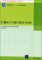 汇编语言与接口技术(第3版)