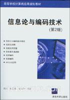 信息论与编码技术(第2版)