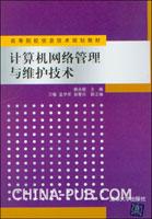 计算机网络管理与维护技术