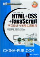HTML+CSS+JavaScript网页设计与布局实用教程