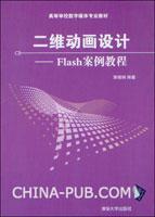二维动画设计―Flash案例教程
