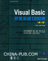 Visual Basic开发实战1200例(第Ⅱ卷)