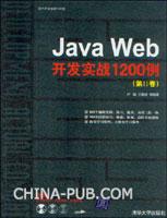 Java Web开发实战1200例(第Ⅱ卷)
