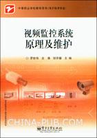 (特价书)视频监控系统原理及维护