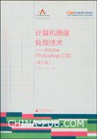 计算机图像处理技术―Adobe photoshop CS5(第2版)
